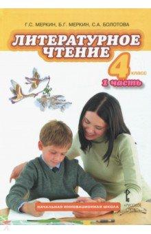 Литературное чтение. Учебник для 4 класса общеобразовательных учреждений. В 2 частях. Часть 1. ФГОС