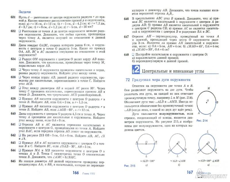 Иллюстрация 1 из 51 для Геометрия. 7-9 классы. Учебник для общеобразовательных организаций. ФГОС - Атанасян, Бутузов, Кадомцев | Лабиринт - книги. Источник: Лабиринт
