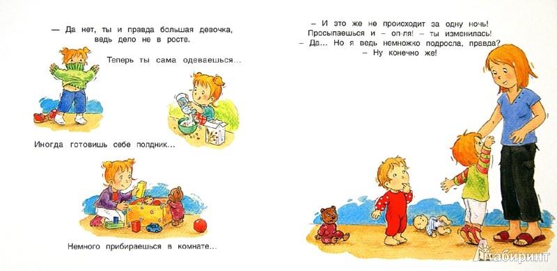 Иллюстрация 1 из 11 для Маша отмечает день рождения - Дельво, де | Лабиринт - книги. Источник: Лабиринт