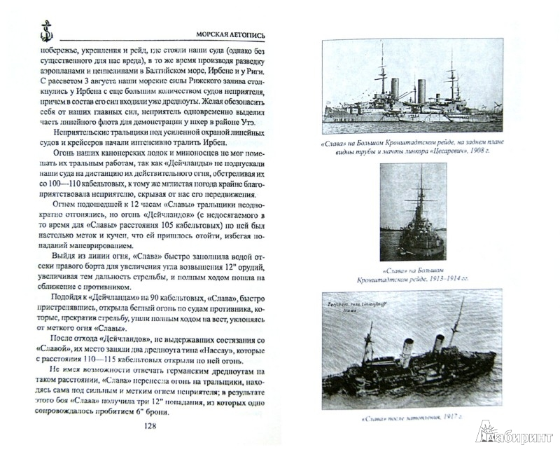 Иллюстрация 1 из 16 для Слава и трагедия балтийского линкора - Никита Кузнецов | Лабиринт - книги. Источник: Лабиринт