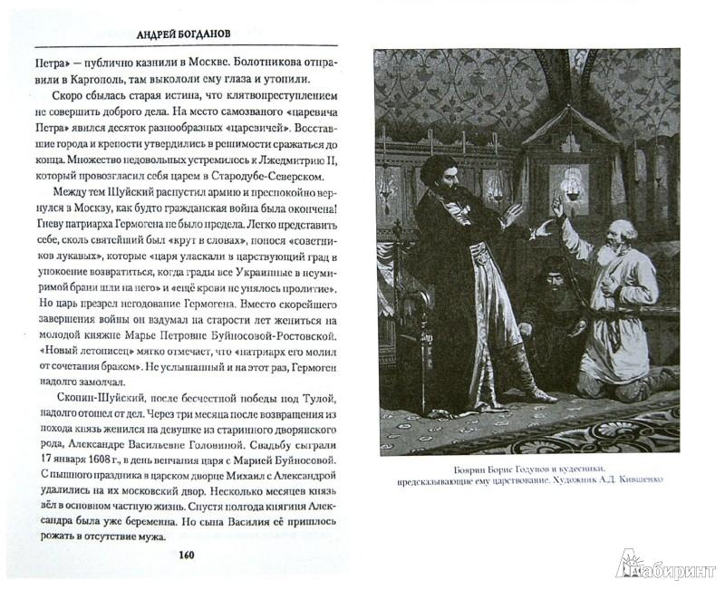 Иллюстрация 1 из 10 для 1612. Рождение Великой России - Андрей Богданов | Лабиринт - книги. Источник: Лабиринт