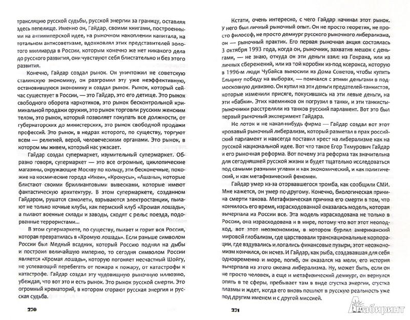 Иллюстрация 1 из 13 для Хождение в огонь. Наскальная книга - Александр Проханов | Лабиринт - книги. Источник: Лабиринт
