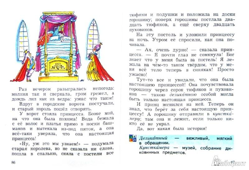 Иллюстрация 1 из 12 для Литературное чтение. 2 класс. Учебная хрестоматия в 2-х частях. Части 1 и 2 (комплект). ФГОС - Любовь Ефросинина   Лабиринт - книги. Источник: Лабиринт