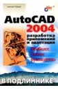 Полещук Николай Николаевич AutoCAD 2004. Разработка приложений и адаптация autocad 2004 самоучитель