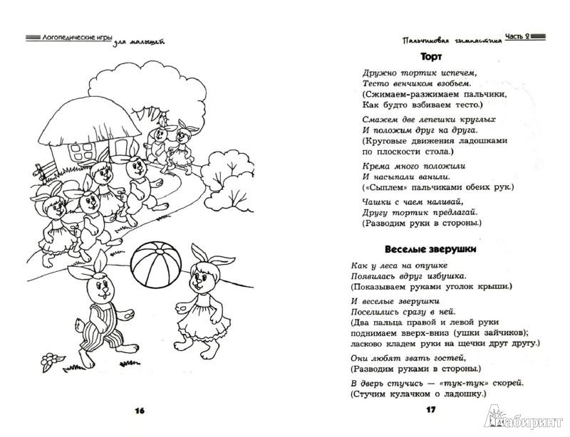 Иллюстрация 1 из 16 для Логопедические игры для малышей - Анна Кирий | Лабиринт - книги. Источник: Лабиринт