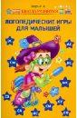 Кирий Анна Логопедические игры для малышей