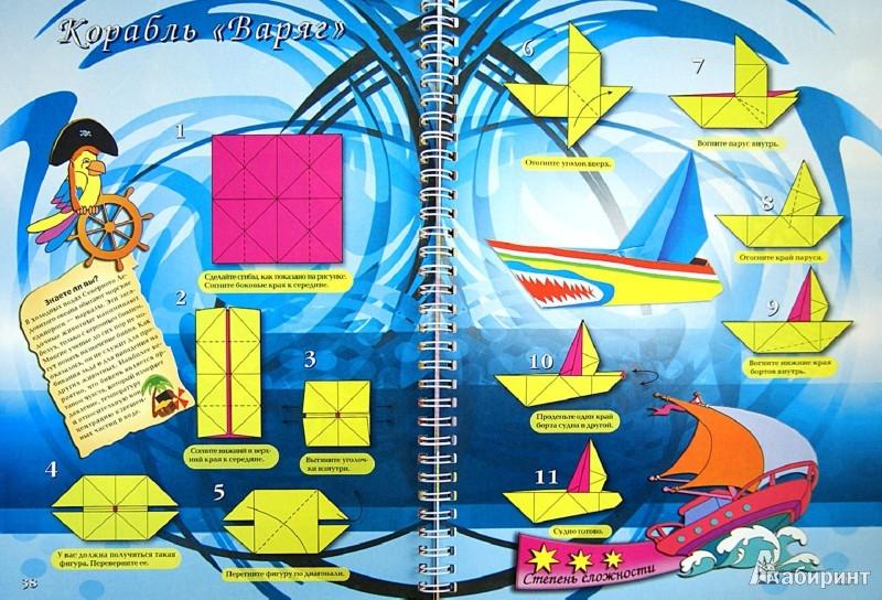 Иллюстрация 1 из 18 для 25 моделей бумажных корабликов - Алина Пицык | Лабиринт - книги. Источник: Лабиринт