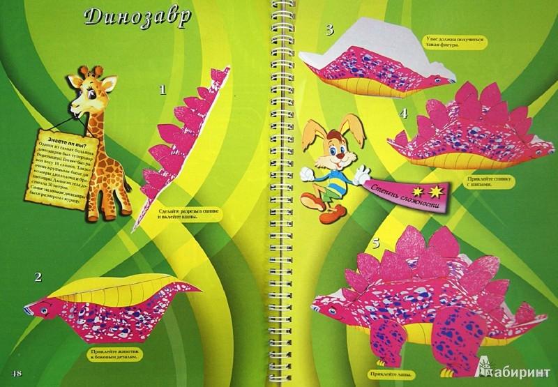 Иллюстрация 1 из 52 для 25 моделей объемных игрушек из бумаги - Алина Пицык | Лабиринт - книги. Источник: Лабиринт