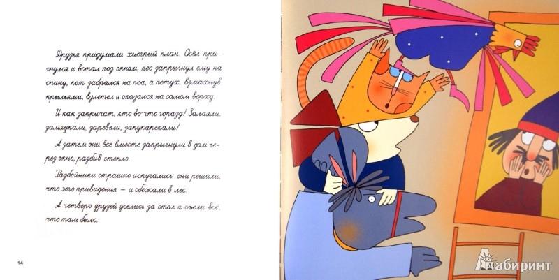 Иллюстрация 1 из 12 для Бременские музыканты - Гримм Якоб и Вильгельм | Лабиринт - книги. Источник: Лабиринт