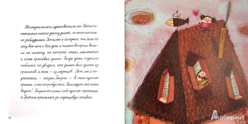 Иллюстрация 1 из 14 для Пряничный домик - Гримм Якоб и Вильгельм | Лабиринт - книги. Источник: Лабиринт