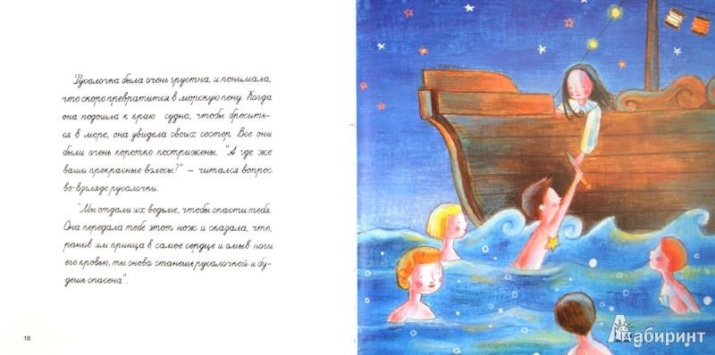 Иллюстрация 1 из 6 для Русалочка - Ханс Андерсен | Лабиринт - книги. Источник: Лабиринт