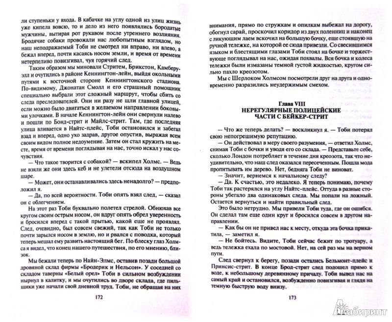 Иллюстрация 1 из 9 для Этюд в багровых тонах. Знак четырех. Долина страх - Артур Дойл | Лабиринт - книги. Источник: Лабиринт