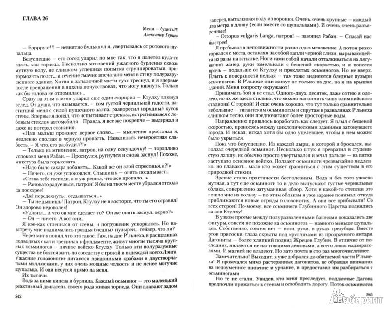 Иллюстрация 1 из 39 для Сын архидемона. Тетралогия - Александр Рудазов | Лабиринт - книги. Источник: Лабиринт