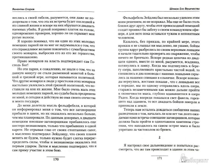 Иллюстрация 1 из 7 для Шпион Его Величества - Валентин Егоров | Лабиринт - книги. Источник: Лабиринт