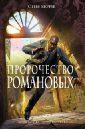 Пророчество Романовых, Берри Стив