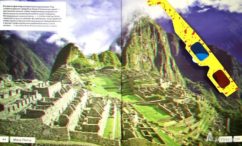 Иллюстрация 1 из 5 для Чудеса света в 3D | Лабиринт - книги. Источник: Лабиринт
