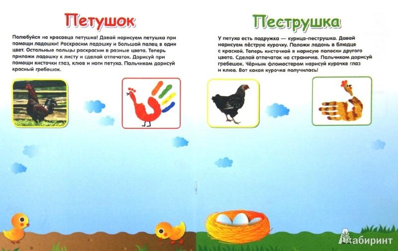 Иллюстрация 1 из 8 для Веселая семейка - Елена Янушко | Лабиринт - книги. Источник: Лабиринт