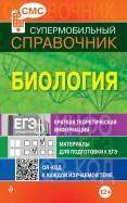 Биология. Супермобильный справочник