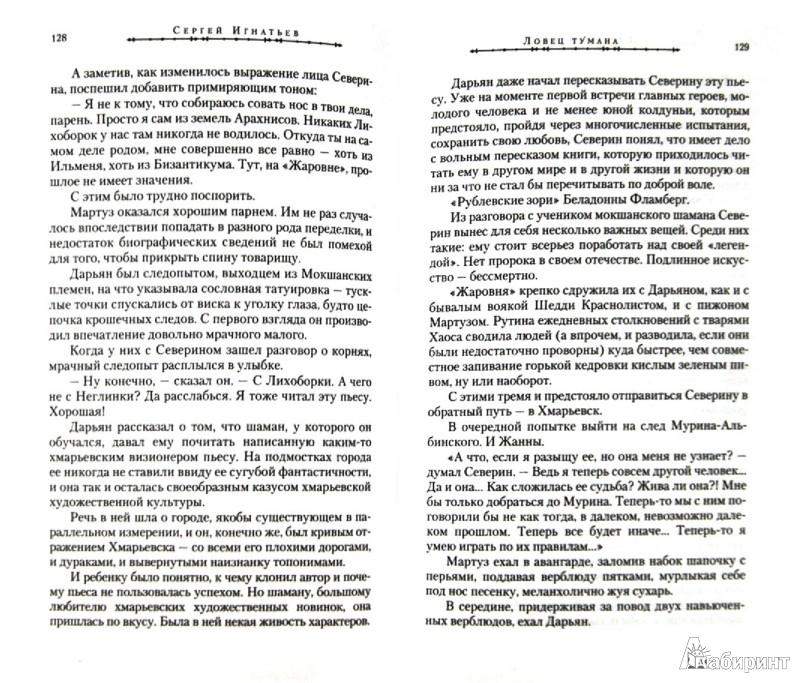 Иллюстрация 1 из 13 для Ловец тумана - Сергей Игнатьев   Лабиринт - книги. Источник: Лабиринт