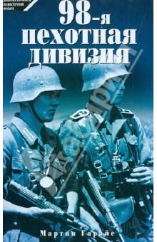 98-я пехотная дивизия. 1939-1945