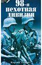 Гарайс Мартин 98-я пехотная дивизия. 1939-1945 цена 2017