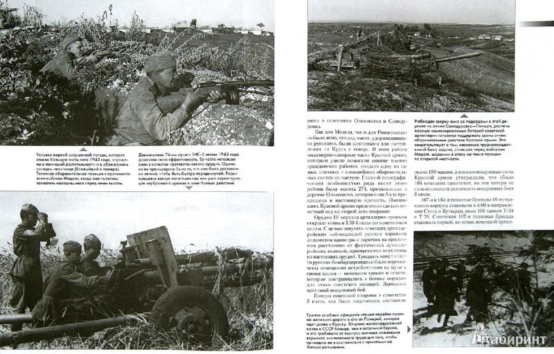 Иллюстрация 1 из 10 для Курская битва. Величайшее в истории танковое сражение. Июль 1943 - Ник Корниш | Лабиринт - книги. Источник: Лабиринт