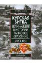 Корниш Ник Курская битва. Величайшее в истории танковое сражение. Июль 1943