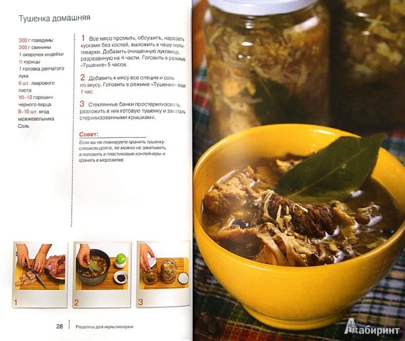 Иллюстрация 1 из 4 для Рецепты для мультиварки - И. Озеров | Лабиринт - книги. Источник: Лабиринт