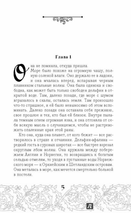 Иллюстрация 1 из 22 для Печать Магуса. Книга третья - Алексей Олейников | Лабиринт - книги. Источник: Лабиринт