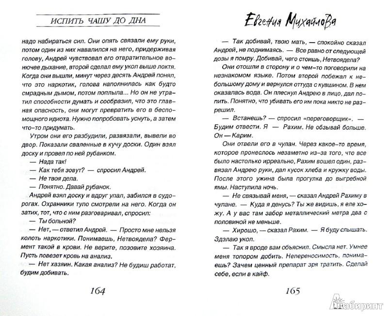 Иллюстрация 1 из 6 для Испить чашу до дна - Евгения Михайлова | Лабиринт - книги. Источник: Лабиринт