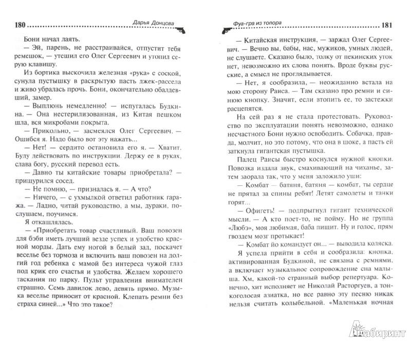 Иллюстрация 1 из 30 для Фуа-гра из топора - Дарья Донцова | Лабиринт - книги. Источник: Лабиринт