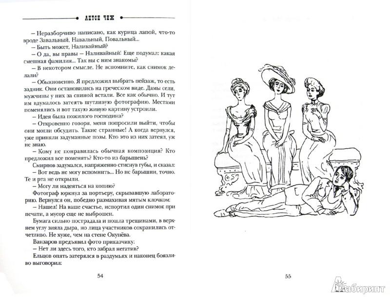 Иллюстрация 1 из 22 для Пять капель смерти - Антон Чиж   Лабиринт - книги. Источник: Лабиринт