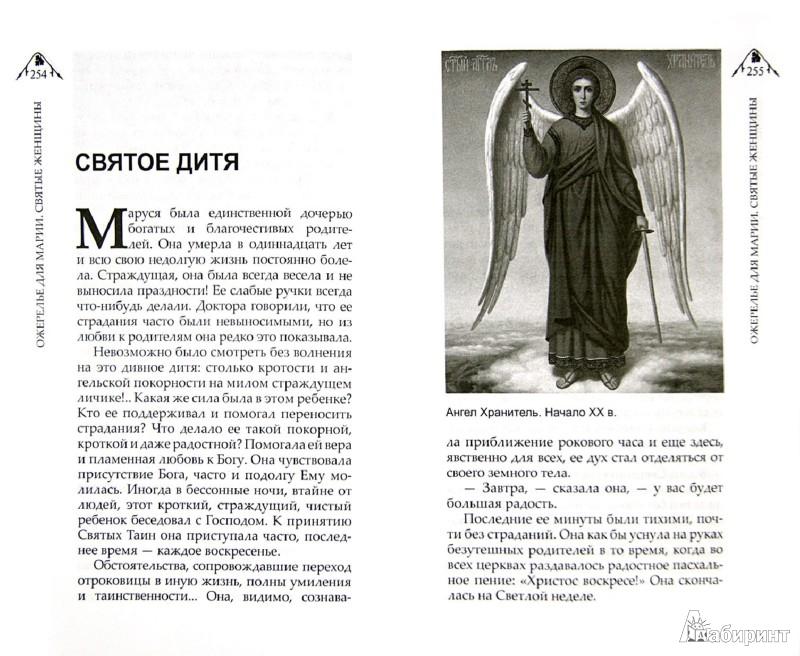 Иллюстрация 1 из 21 для Ожерелье для Марии. Cвятые женщины | Лабиринт - книги. Источник: Лабиринт