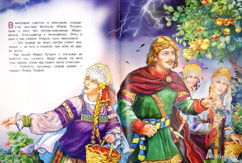 Иллюстрация 1 из 9 для Аленький цветочек - С. Аксаков | Лабиринт - книги. Источник: Лабиринт