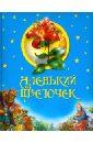 Аленький цветочек, Аксаков С. А.