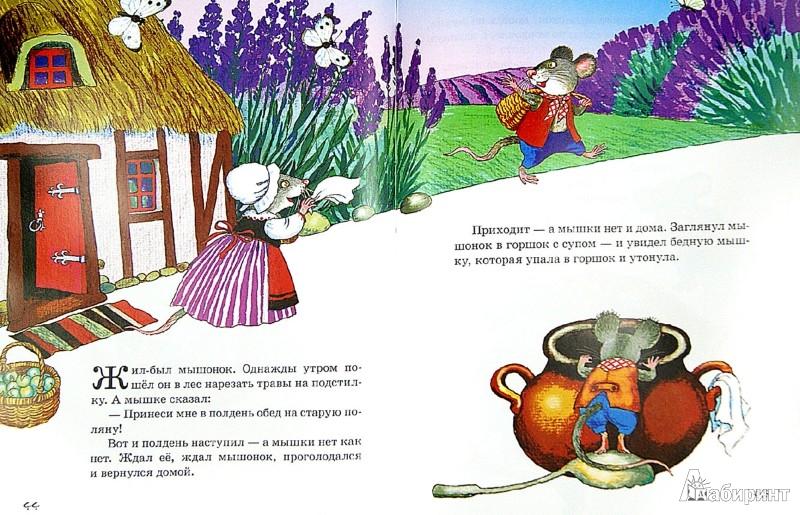 Иллюстрация 1 из 23 для Бестолковые зверюшки | Лабиринт - книги. Источник: Лабиринт