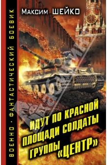 Идут по Красной площади солдаты группы «Центр». Победа или смерть
