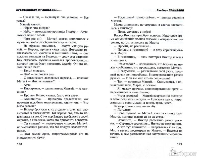 Иллюстрация 1 из 6 для Крестоповал. Мракобесы - Альберт Байкалов | Лабиринт - книги. Источник: Лабиринт