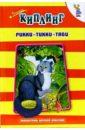 Скачать Киплинг Рикки-Тикки-Тави Сказки Оникс В сборник вошли две бесплатно