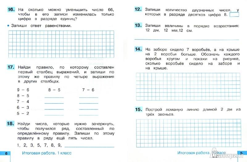Задания для 1 класса по математике по программе истоминой