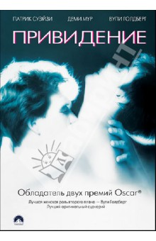 Zakazat.ru: Привидение (DVD). Цукер Джерри