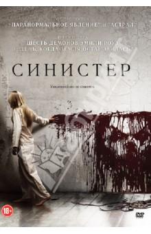 Синистер (DVD). Дерриксон Скотт