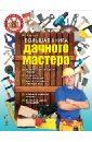 Большая книга дачного мастера, Антонов Игорь Викторович