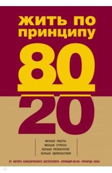 Жить по принципу 80/20. Практическое руководство
