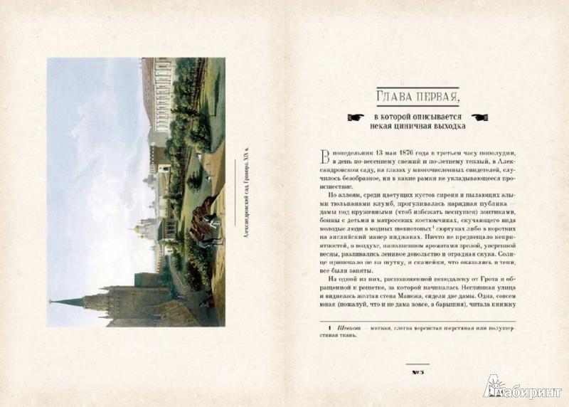 Иллюстрация 1 из 29 для Азазель - Борис Акунин | Лабиринт - книги. Источник: Лабиринт