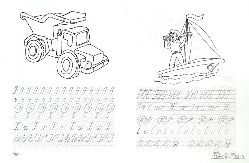 Иллюстрация 1 из 8 для Готовимся к письму легко и быстро - Зотов, Зотова, Зотова | Лабиринт - книги. Источник: Лабиринт
