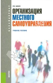 Организация местного самоуправления. Учебное пособие