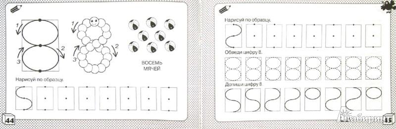 Иллюстрация 1 из 11 для Пишем цифры - Анна Герасимова | Лабиринт - книги. Источник: Лабиринт