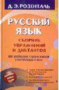 Русский язык: Сборник упражнений и диктантов, Розенталь Дитмар Эльяшевич