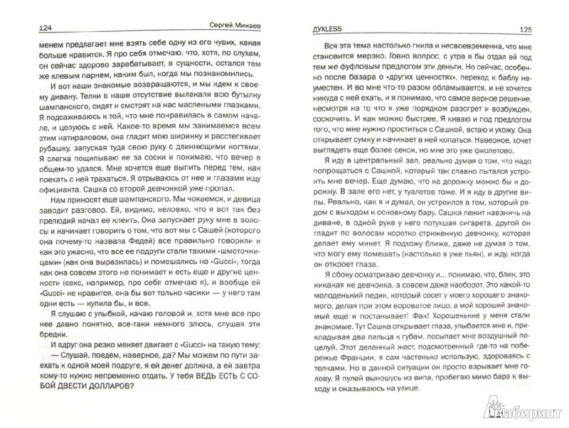 Иллюстрация 1 из 15 для Духless. Повесть о ненастоящем человеке - Сергей Минаев | Лабиринт - книги. Источник: Лабиринт